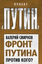 Смирнов В.М. - Фронт Путина. Против кого?' обложка книги