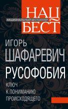Шафаревич И.Р. - Русофобия' обложка книги