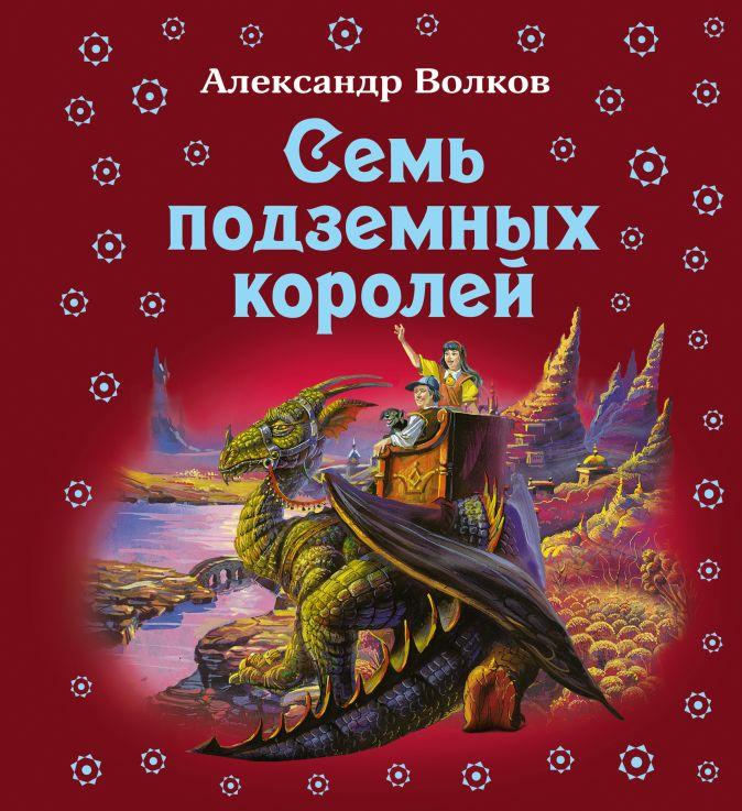 Александр Волков - Семь подземных королей обложка книги