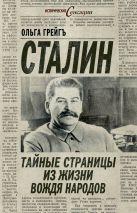 Грейгъ О. - Сталин: тайные страницы из жизни вождя народов' обложка книги