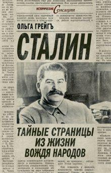 Сталин: тайные страницы из жизни вождя народов