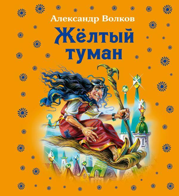 Жёлтый туман (ил.В. Канивца) Волков А.М.