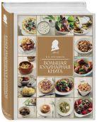 Похлебкин В.В. - Большая кулинарная книга' обложка книги