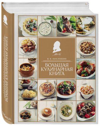 Похлебкин В. - Большая кулинарная книга обложка книги