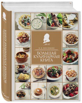 Большая кулинарная книга Похлебкин В.