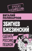 Поликарпов В.С. - З. Бжезинский: Сделать Россию пешкой' обложка книги