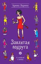 Ларина А. - Заклятая подруга' обложка книги
