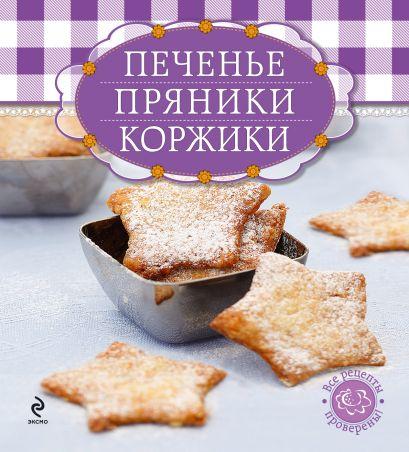 Печенье, пряники, коржики (книга и формы для выпечки в футляре) (серия Готовить легко! (мини)) - фото 1