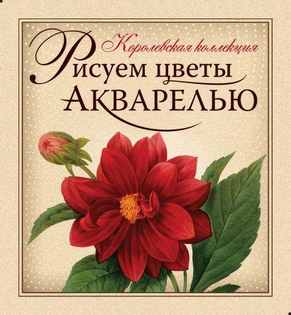 Рисуем цветы акварелью. (книга и набор материалов для рисования в футляре) - фото 1