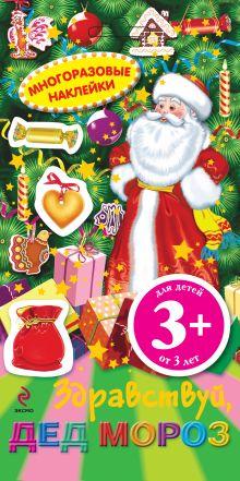 3+ Многоразовые наклейки. Здравствуй, Дед Мороз