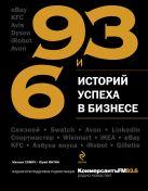 Хомич М., Митин Ю. - 93 и 6 историй успеха в бизнесе' обложка книги