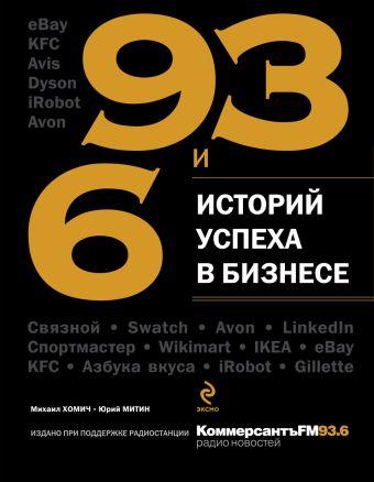 93 и 6 историй успеха в бизнесе Хомич М., Митин Ю.