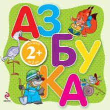 2+ Азбука-раскладушка