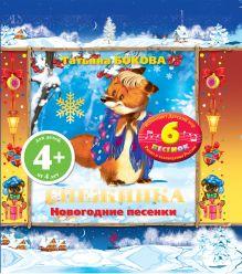4+ Снежинка. Новогодние песенки (с музыкальным модулем)