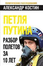 Костин А.Л. - Петля Путина. Разбор полетов за 10 лет' обложка книги