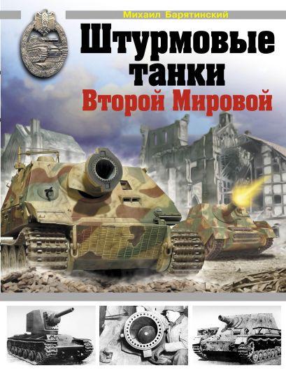 Штурмовые танки Второй Мировой - фото 1