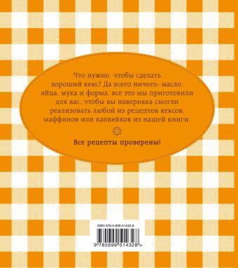 Кексы, маффины, капкейки (книга и формы для выпечки в футляре) (серия Готовить легко! (мини))