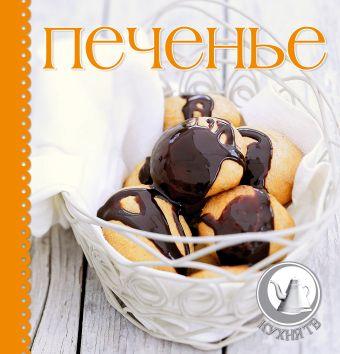 Печенье (книга+формочки для печенья и силиконовый коврик)