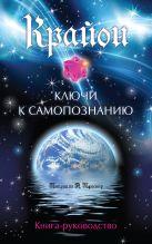 Патриция П. - Крайон. Ключи к самопознанию (книга и карты для медитации в футляре)' обложка книги