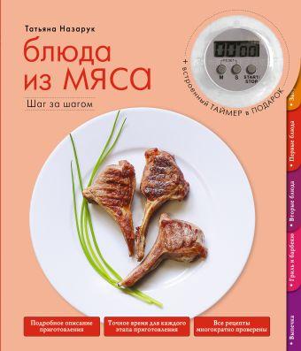Блюда из мяса Назарук Т.В.