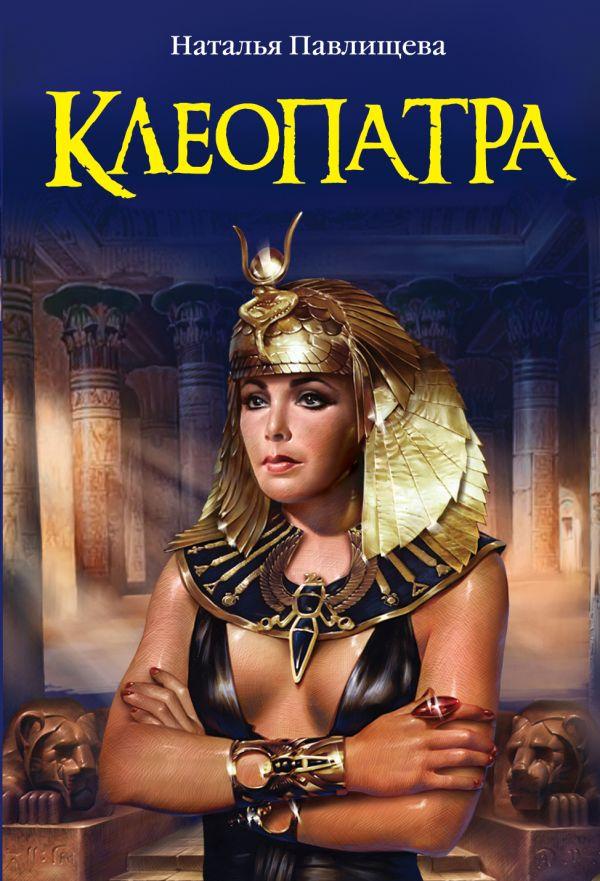 Клеопатра Павлищева Н.П.