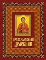 Кузнецова И. сост. - Православный целебник обложка книги