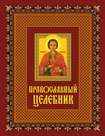 Православный целебник Кузнецова И. сост.