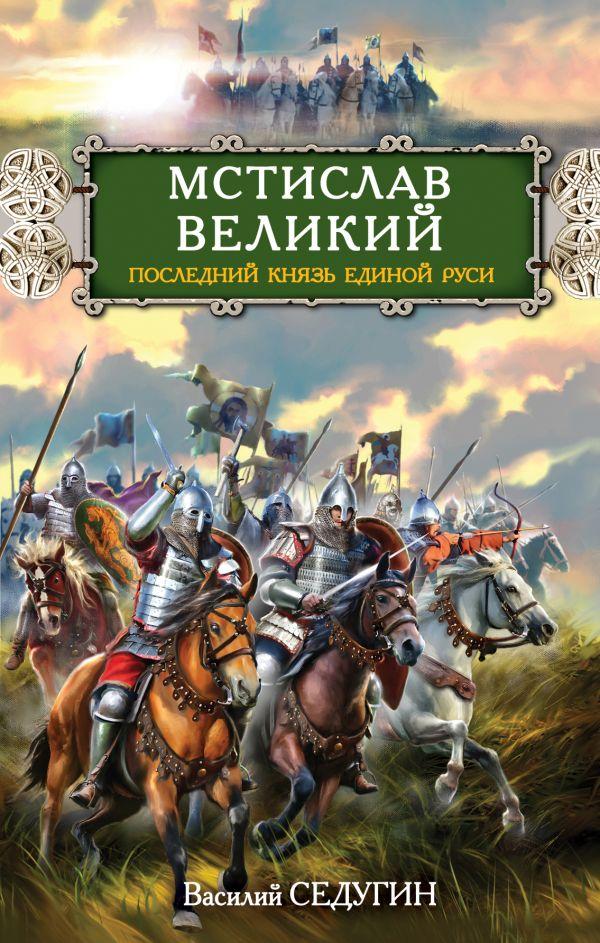Мстислав Великий. Последний князь Единой Руси Седугин В.И.