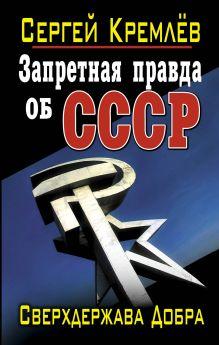 Запретная правда об СССР. Сверхдержава Добра