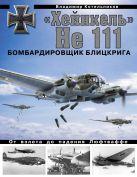 Котельников В.Р. - «Хейнкель» He 111. Бомбардировщик блицкрига' обложка книги