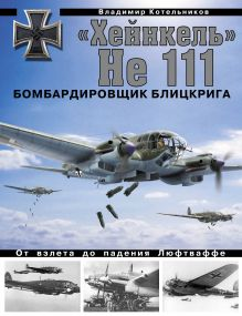 «Хейнкель» He 111. Бомбардировщик блицкрига
