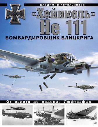 Котельников В.Р. - «Хейнкель» He 111. Бомбардировщик блицкрига обложка книги