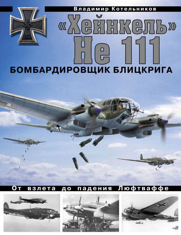 «Хейнкель» He 111. Бомбардировщик блицкрига Котельников В.Р.