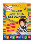 Гуменюк Е.В. - Пишем диктанты без ошибок : для начальной школы' обложка книги