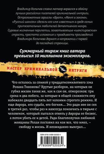 Волк и семеро козлов Колычев В.Г.