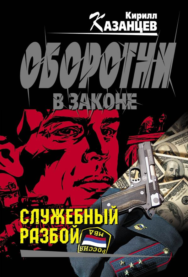 Служебный разбой Казанцев К.