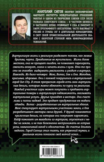 Игры хакеров Сигов А.П.
