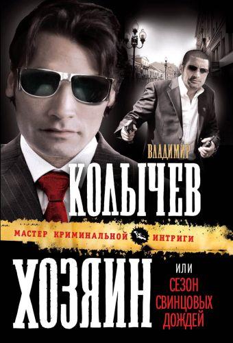 Хозяин, или Сезон свинцовых дождей Колычев В.Г.