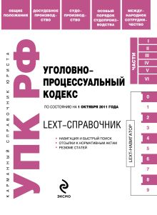 LEXT-справочник. Уголовно-процессуальный кодекс Российской Федерации по состоянию на 1 октября 2011 года