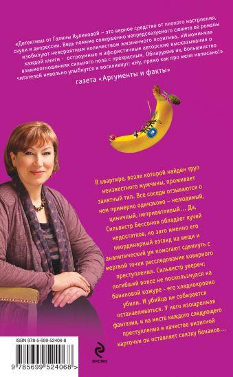 Банановое убийство Куликова Г.М.