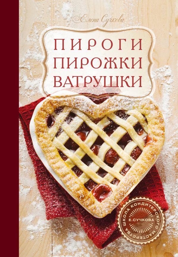 Пироги, пирожки, ватрушки Сучкова Е.М.