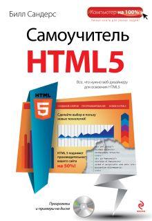 Самоучитель HTML5 (+CD)