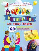 Акопян А.А. - Уроки волшебства для юных гениев. 60 эффектных фокусов, которым легко сможет научиться ваш ребенок (+CD)' обложка книги