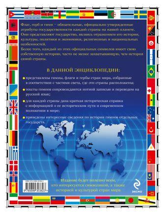 Большая книга гимнов, флагов и гербов стран мира Ивановский Ю.А.