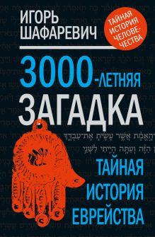 Трехтысячелетняя загадка: тайная история еврейства