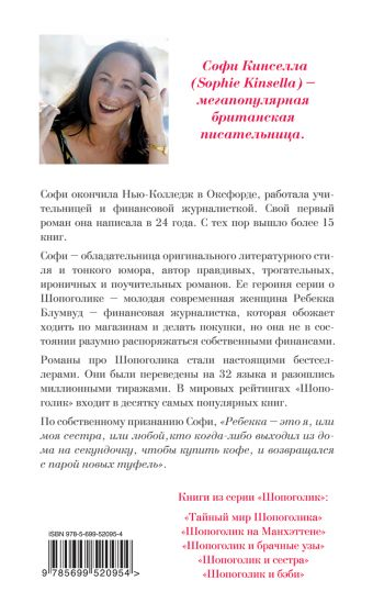 Минни Шопоголик Кинселла С.