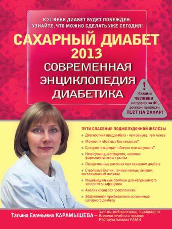 Сахарный диабет 2013. Современная энциклопедия диабетика Карамышева Т.Е.