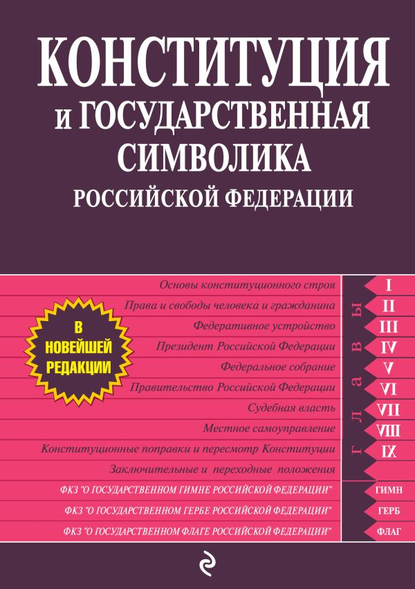 Конституция и государственная символика Российской Федерации