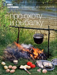 Книга Гастронома Про охоту и рыбалку