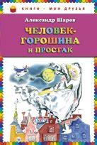 Шаров А.И. - Человек-горошина и Простак (ст.кор)' обложка книги